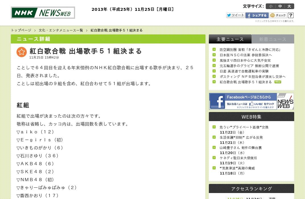 第 64 回(2013)NHK 紅白歌合戦出場者