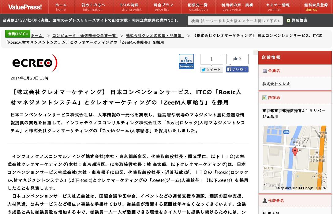 日本コンベンションサービス 「ZeeM人事給与」採用