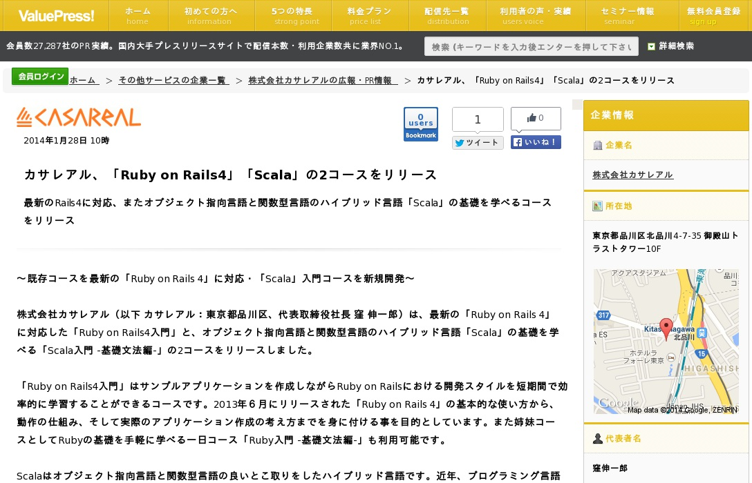 Ruby on Rails4入門 / Scala入門 -基礎文法編-