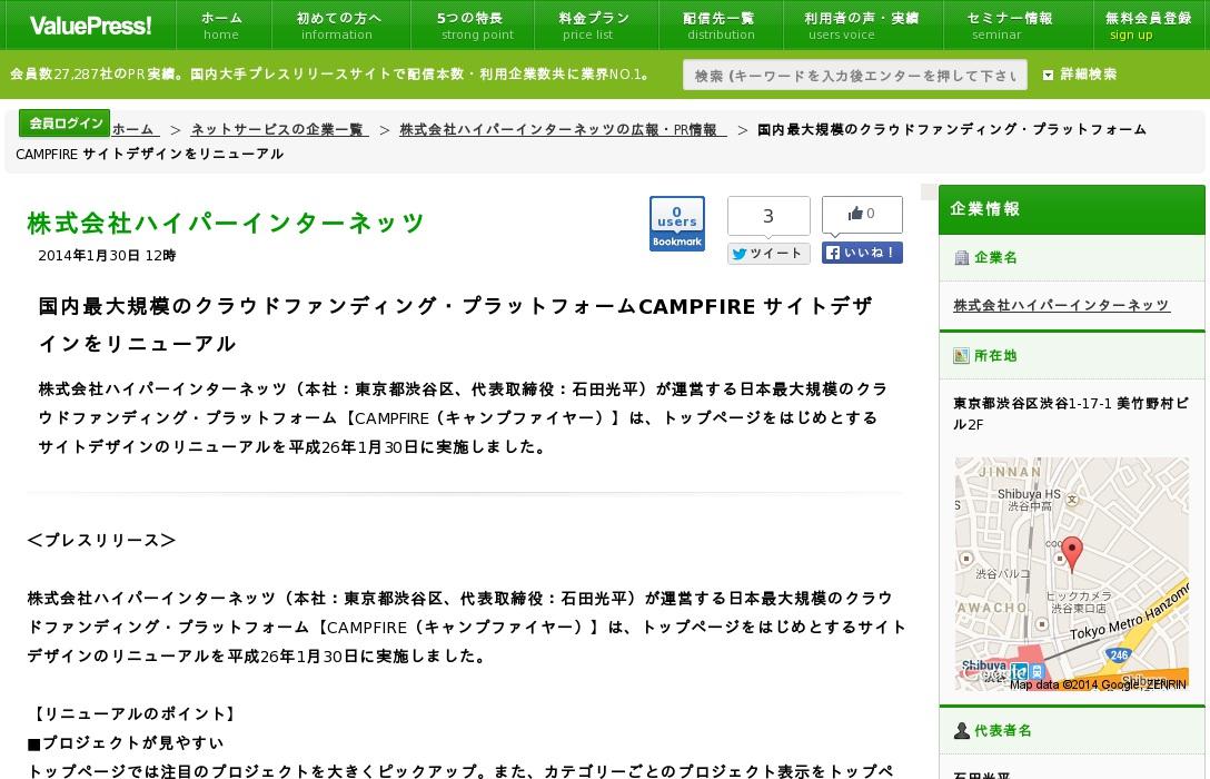 CAMPFIRE サイトデザインリニューアル