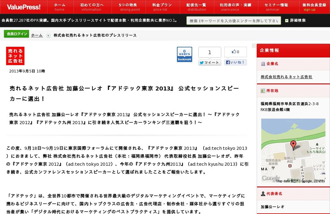 アドテック東京 2013 公式セッションスピーカー